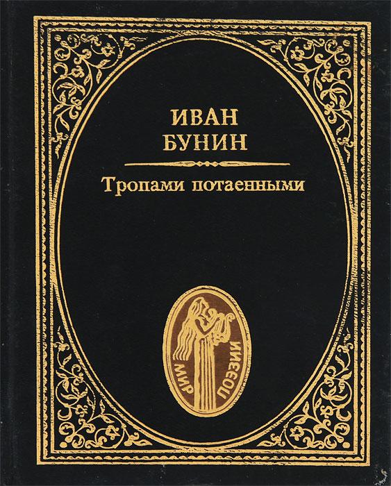 Иван Бунин Тропами потаенными иван алексеевич бунин сборник новелл