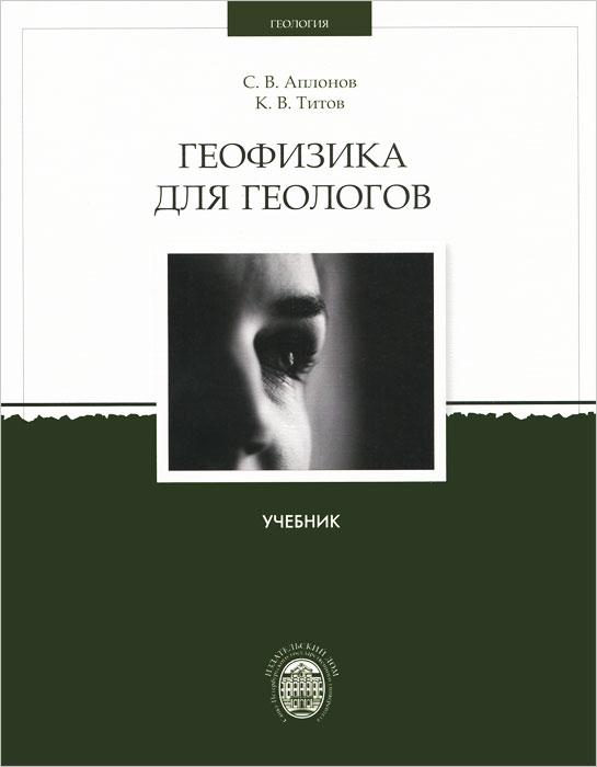 С. В. Аплонов, К. В. Титов Геофизика для геологов а е гольдштейн физические основы получения информации учебник