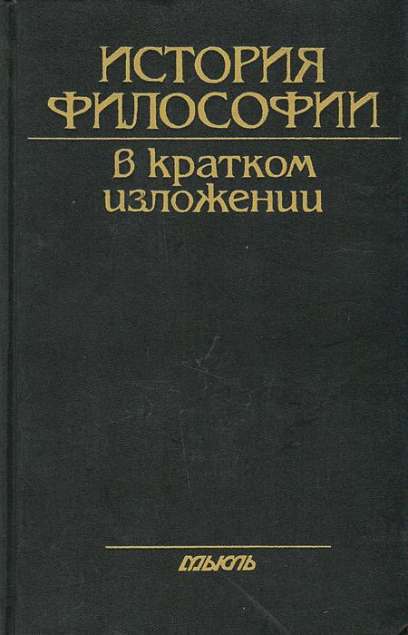 цены на И. Богут История философии в кратком изложении  в интернет-магазинах