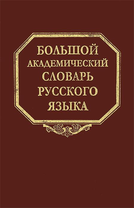 Александр Шушков,Л. Кругликова Большой академический словарь русского языка. Том 20 цена
