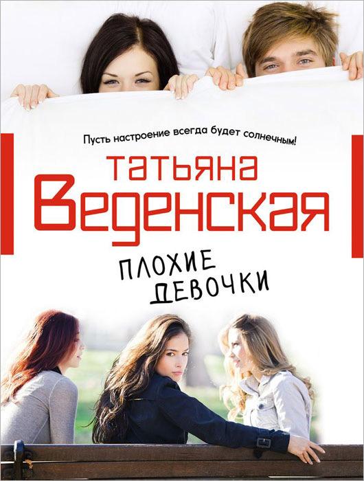 Татьяна Веденская Плохие девочки