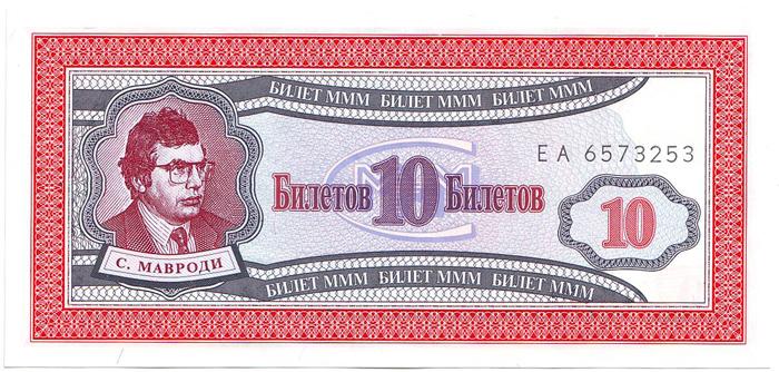 Банкнота номиналом 10 билетов МММ. Россия. 1994 год (первый выпуск)