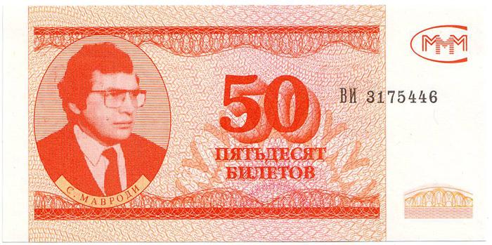 Банкнота 50 билетов МММ. Россия. 1994 год для туристов куплено 100 билетов