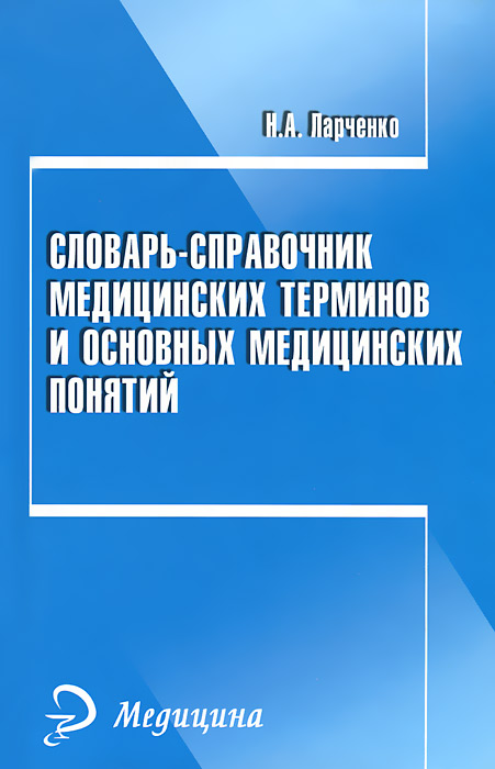 Н. А. Ларченко Словарь-справочник медицинских терминов и основных медицинских понятий