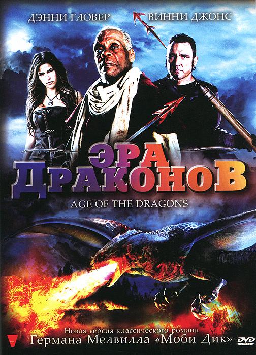 Эра драконов