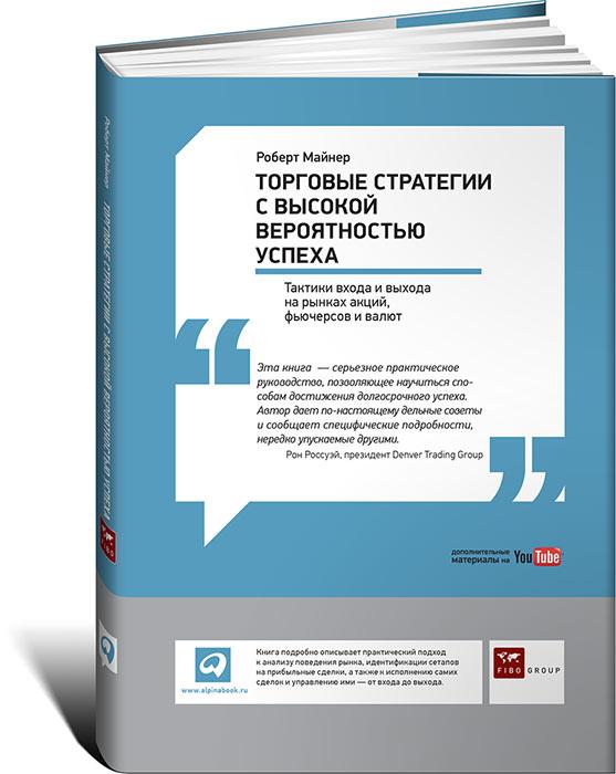 Книга торговые стратегии по форекс видео торговые системы форекс