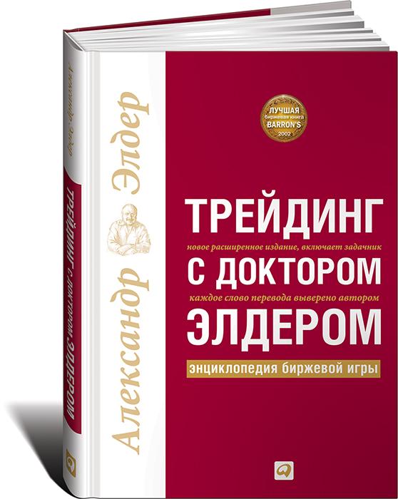 Трейдинг с доктором Элдером. Энциклопедия биржевой игры Эта книга поможет вам освоить все, что...