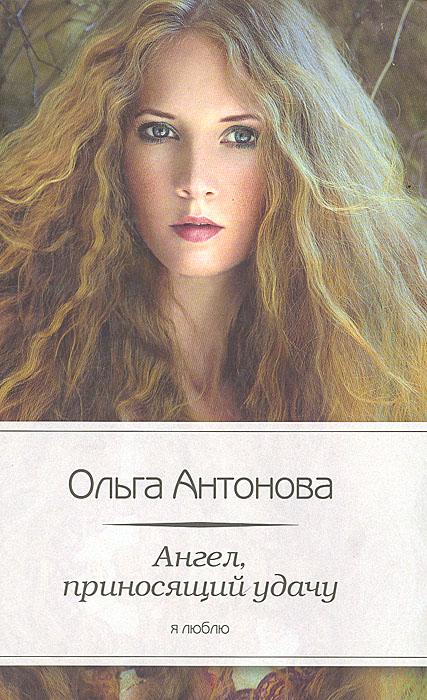 Ольга Антонова Ангел, приносящий удачу