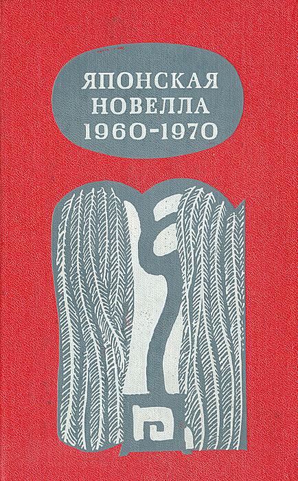Японская новелла. 1960 - 1970