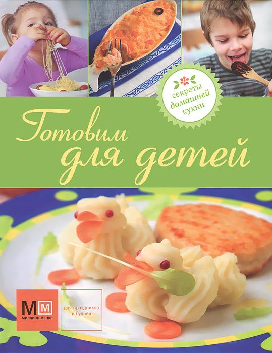 Готовим для детей ольга бакланова кухня нараспашку кулинарные идеи со всего света