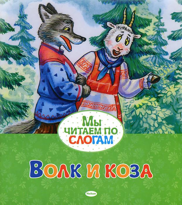 Кравец Волк и коза
