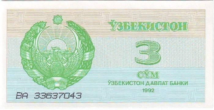 Банкнота номиналом 3 сум. Узбекистан. 1992 год рация узбекистан