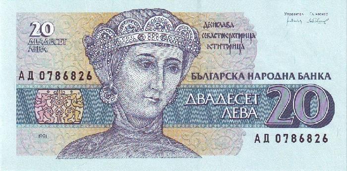 Банкнота номиналом 20 левов. Болгария. 1991 год