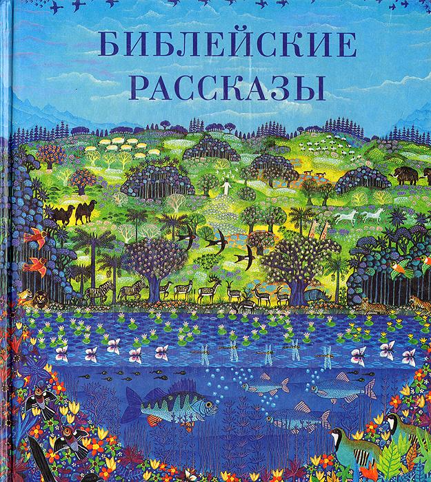 Библейские рассказы для маленьких детей