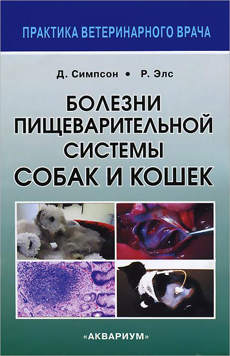 Д. Симпсон, Р. Элс Болезни пищеварительной системы собак и кошек д симпсон р элс болезни пищеварительной системы собак и кошек