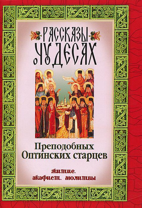 Рассказы о чудесах Преподобных Оптинских старцев. Житие, акафист, молитвы цена