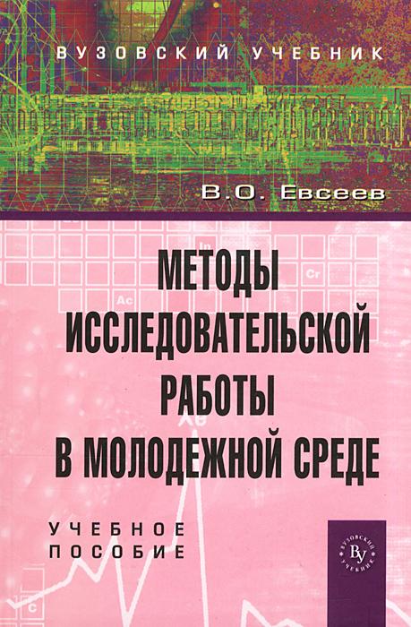 В. О. Евсеев Методы исследовательской работы в молодежной среде п панкратьев лабораторные методы исследования минерального сырья физико химические методы исследования