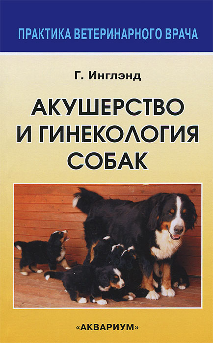 Г. Инглэнд Акушерство и гинекология собак