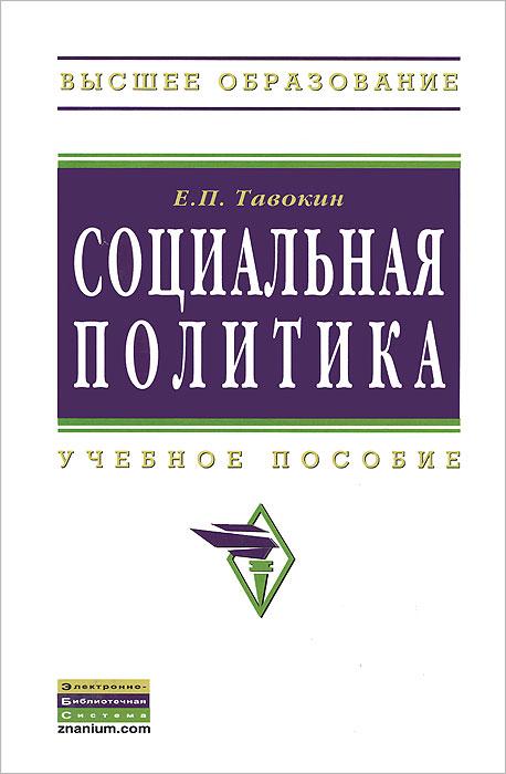 Е. П. Тавокин Социальная политика е п тавокин социология управления методы получения социальной информации учебное пособие