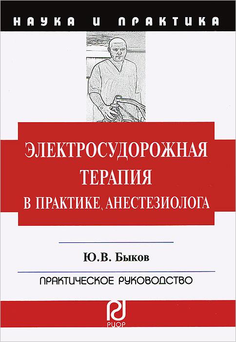 Ю. В. Быков Электросудорожная терапия в практике анестезиолога