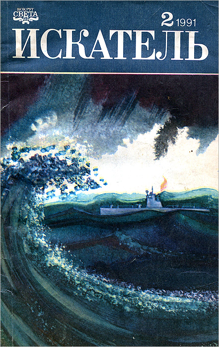 Джон Криси, Николай Черкашин Искатель, №2, 1991 искатель 2 1963
