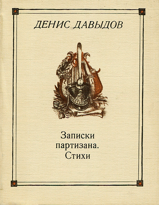 Денис Давыдов Записки партизана колчин денис подготовительный курс стихи