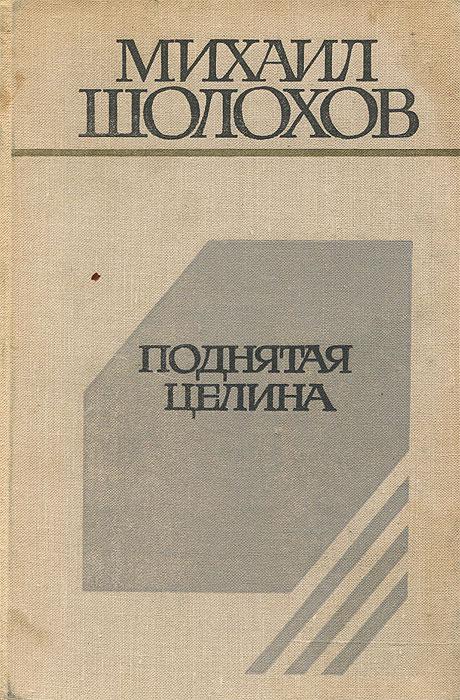 Михаил Шолохов Поднятая целина. Книги первая и вторая