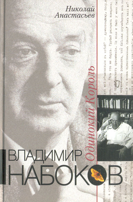 Николай Анастасьев Владимир Набоков. Одинокий король набоков в в лолита
