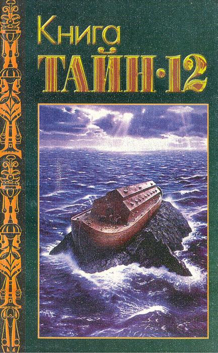 Книга тайн-12
