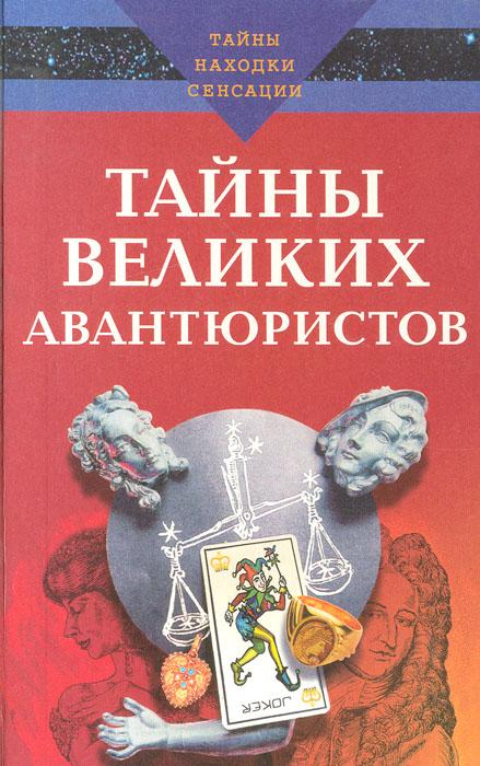 К. А. Ляхова Тайны великих авантюристов