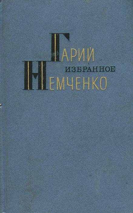 гарий немченко журавлиная стая Гарий Немченко Гарий Немченко. Избранное