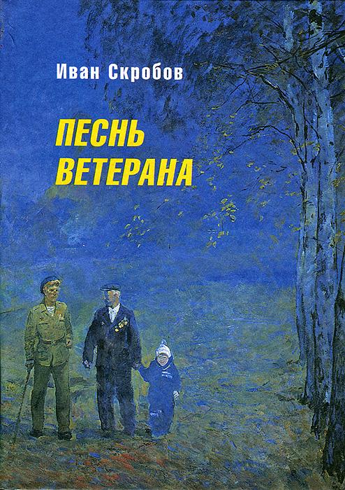 Иван Скробов Песнь ветерана