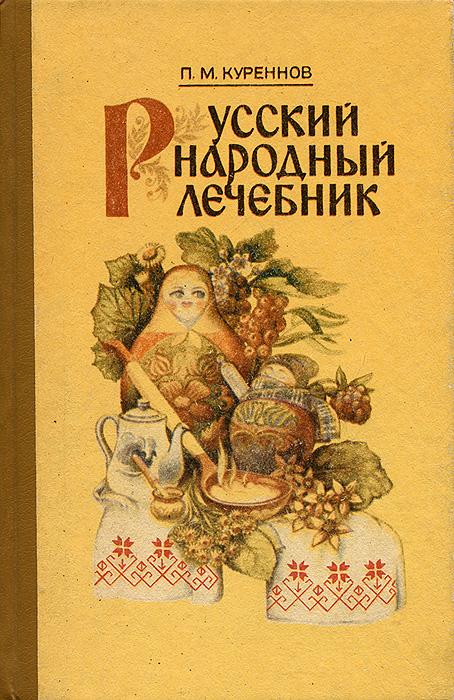 М. П. Куреннов Русский народный лечебник п м куренов русский народный лечебник