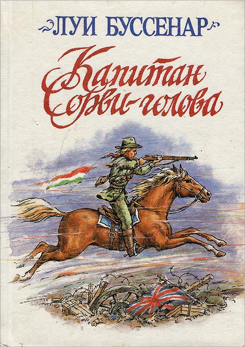 Луи Буссенар Капитан Сорви-голова