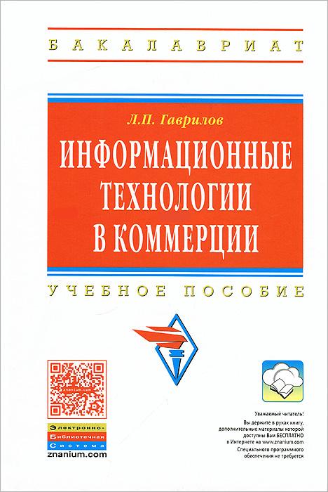 Л. П. Гаврилов Информационные технологии в коммерции в п мельников информационное обеспечение систем управления