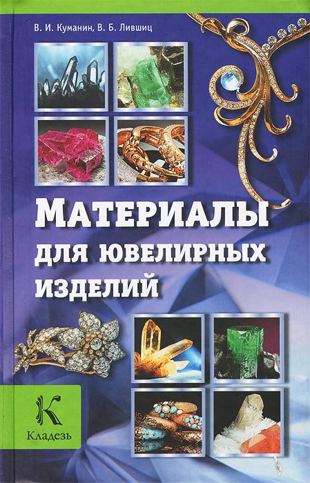 В. И. Куманин, В. Б. Лившиц Материалы для ювелирных изделий