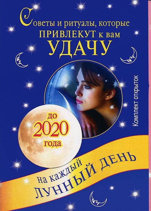 Советы и ритуалы, которые привлекут к вам удачу. На каждый лунный день до 2020 года (комплект из 33 открыток) большой лунный календарь на каждый день 2018 года