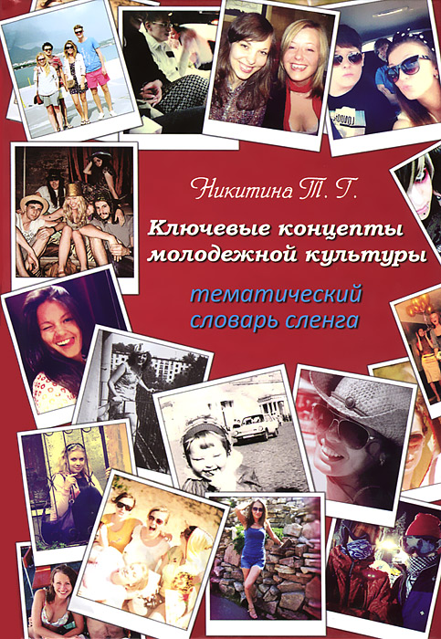Т. Г. Никитина Ключевые концепты молодежной культуры. Тематический словарь сленга
