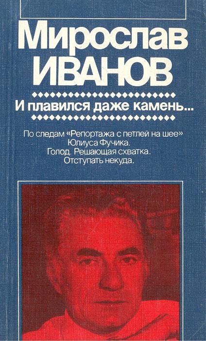 Мирослав Иванов И плавился даже камень… мирослав дочинець світован