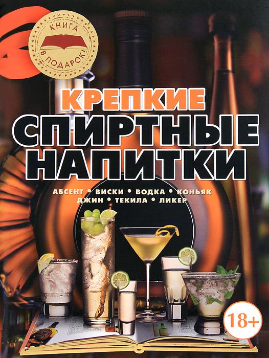 О.И. Бортник Крепкие спиртные напитки