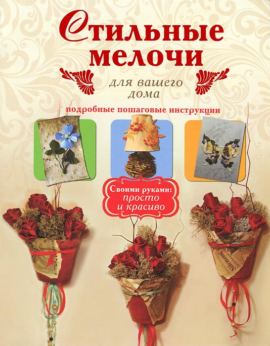 Фото - Л. В. Иванова Стильные мелочи для вашего дома мелочи для дома