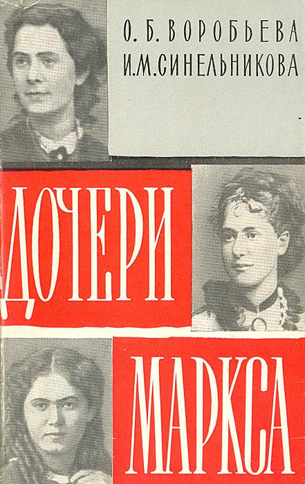 О. Б. Воробьева, И. М. Синельникова Дочери Маркса