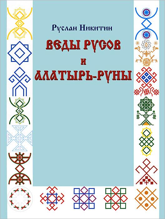 Веды русов и Алатырь-руны. Доставка по России
