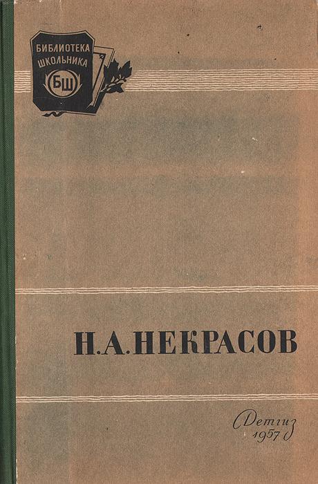 Н. А. Некрасов Стихотворения. Кому на Руси жить хорошо танцор диско