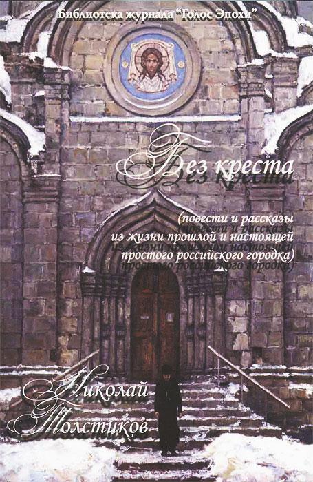 Фото - Николай Толстиков Без креста б анашенков литература в век научно техничесокой революции