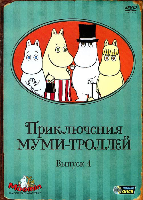 Приключения Муми-троллей: Выпуск 4, серии 20-26 мягкая игрушка муми тролль и фрекен снорк 14см арт мт15