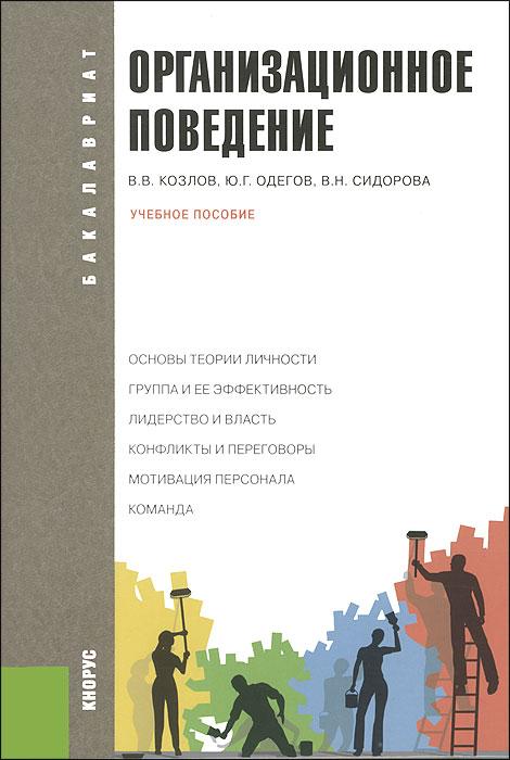 В. В. Козлов, Ю. Г. Одегов, В. Н. Сидорова Организационное поведение