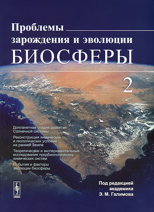 Проблемы зарождения и эволюции биосферы. Том 2
