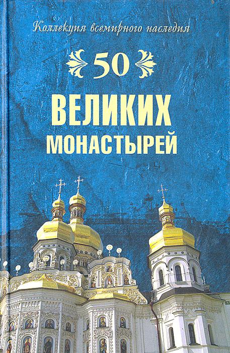 цены на Н. А. Ионина 50 Великих монастырей  в интернет-магазинах