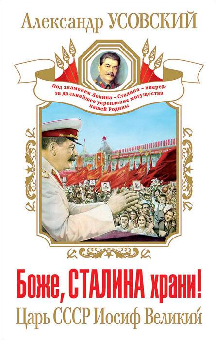 Александр Усовский Боже, Сталина храни! Царь СССР Иосиф Великий